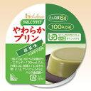 介護食 やわらかプリン 区分3 抹茶味 63g [やわらか食/介護食品...