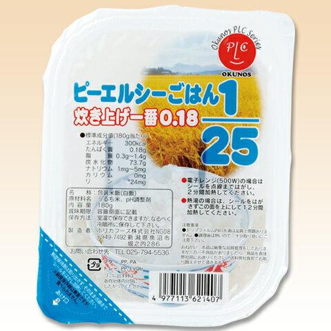 低たんぱく ごはん パックタイプ ピーエルシーごはん 1/25 180g×20食 [低たんぱく食品]