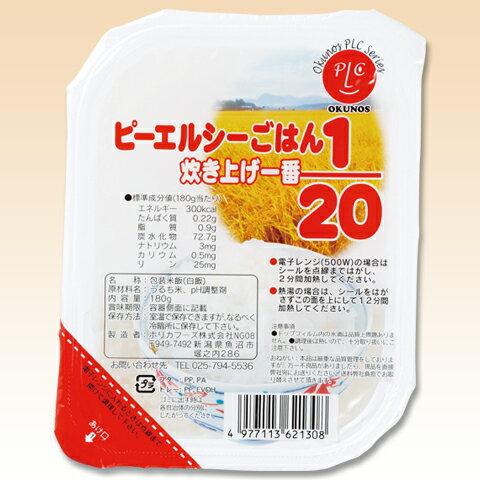 低たんぱく ごはん パックタイプ ピーエルシーごはん 1/20 180g×20食 [低たんぱく食品]
