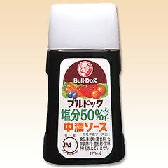 【減塩】ブルドック塩分50%カット中濃ソース 170ml