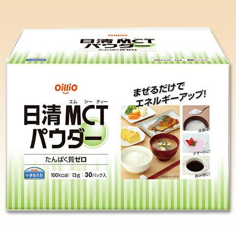 日清 MCTパウダー 分包 13g×30包 [腎臓病食/低たんぱく食品/たんぱく調整]