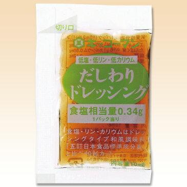 【減塩】キッコーマン だしわりドレッシング 10ml×50袋 使い切り ミニパック