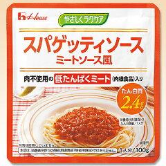 やさしくラクケア スパゲッティソース ミートソース風 100g スパゲティ パスタ【低たんぱく…