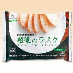 越後のラスクガーリック (30g×6袋)×2箱【低たんぱく食品】【腎臓病食】