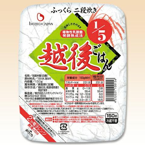 低たんぱく ごはん パックタイプ たんぱく質 1/5 越後ごはんタイプ 150g×20個 [低たんぱく食品]