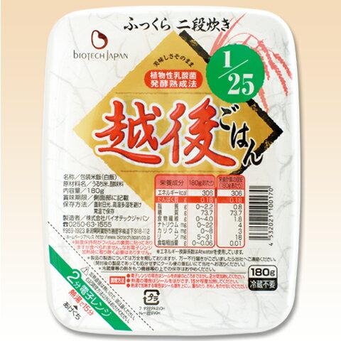 低たんぱくごはん パックタイプ たんぱく質 1/25 越後ご飯タイプ 180g×20個 [低たんぱく食品]