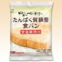 ゆめベーカリーたんぱく質調整食パン (100g×20袋)【低たんぱく食品】【腎臓病食】