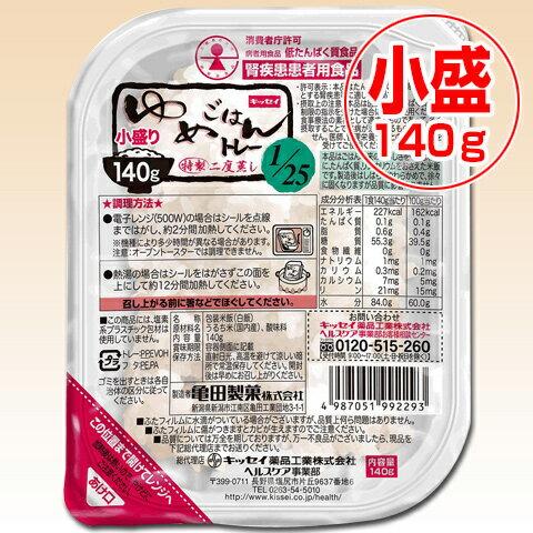 低たんぱく ごはん パックタイプ ゆめごはん 1/25トレー小盛り 140g×30食 [低たんぱく食品]