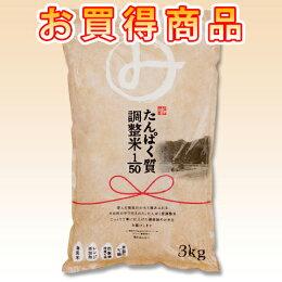 低たんぱく米低たんぱくごはんみしまのたんぱく質調整米1/503kg[低たんぱく食品]