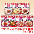 ジャネフ プロチョイスおかず (美味元気) まとめ買いセット(7個入り)[腎臓病食/低たんぱく食品/低たんぱく おかず]