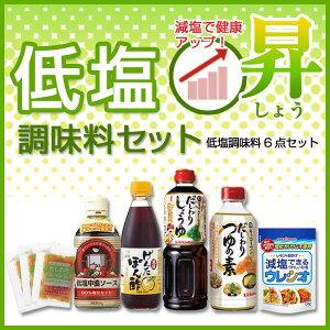 減塩・低塩調味料セット 昇 (6点セット)