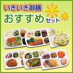 【冷凍】いきいき御膳ビースタイルおすすめセット
