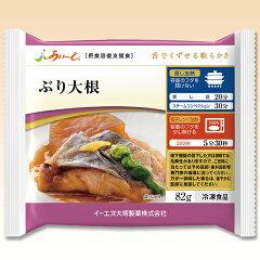 介護食 摂食回復支援食あいーと ぶり大根 82g。かむ力が低下した方でもおいしく味わえます【冷...