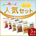 【冷凍介護食】摂食回復支援食あいーと人気セット