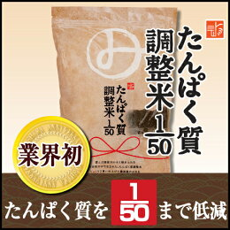 【2016年10月8日販売開始!!】低たんぱく米低たんぱくごはんみしまのたんぱく質調整米1/503kg[低たんぱく食品]