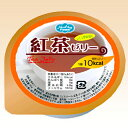 低カロリー 低カロリーデザート 紅茶ゼリー 65g