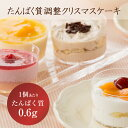 【予約販売】【冷凍】たんぱく調整 ケーキセット(4個セット)クリスマスケーキ 低たんぱく【12月14日〜25日のお届け】