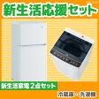 【ポイント5倍】新生活応援 家電セット 冷蔵庫・洗濯機セット ハイアール2ドア冷蔵庫【106L】 JR-N106K-W +ハイアール全自動洗濯機【洗濯4.5kg】 JW-C45A-K