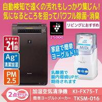健康生活シャープ加湿空気清浄機KI-FX75とトープランヨーグルトメーカーTKSM-016のセット
