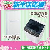新生活 家電セット 冷蔵庫 洗濯機 2点セット ハイアール2ドア冷蔵庫【121L】JR-N121A ホワイト + ハイアール全自動洗濯機【洗濯4.5kg】 JW-C45A-K