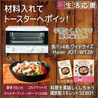 【スマホエントリーでポイント10倍】スマイルスキレット私のスキレットSE801+トースターJOT-W12B簡単料理セット