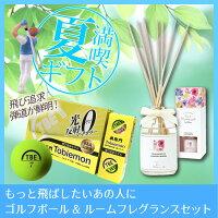 TOBIEMONトビエモンゴルフボール2ピース蛍光マットカラーイエロールームフレグランスセット