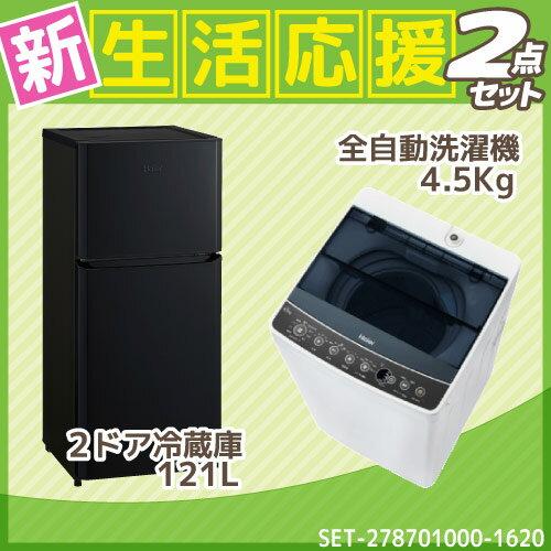 新生活 家電セット 冷蔵庫 洗濯機 2点セット ハイアール2ドア冷蔵庫【121L】JR-N121A ブラック + ハイアール全自動洗濯機【洗濯4.5kg】 JW-C45A-K:Bサプライズ
