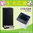 新生活 家電セット 冷蔵庫 洗濯機 2点セット ハイアール2ドア冷蔵庫【121L】JR-N121A ブラック + ハイアール全自動洗濯機【洗濯4.5kg】 JW-C45A-K