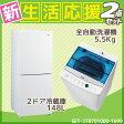 新生活 家電セット 冷蔵庫 洗濯機 2点セット ハイアール2ドア冷蔵庫【148L】JR-NF148A ホワイト + ハイアール全自動洗濯機【洗濯5.5kg】 JW-C55A-W