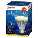東芝 E-CORE (イー コア) LED電球 ミゼットレフ電球形 6.4W 最大光度200cd 口金26mm 40W相当 275ルーメン 電球色 LDR6L-W