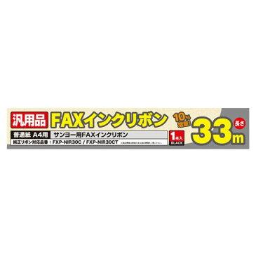 ミヨシ 汎用FAXインクリボン サンヨーFXP-NIR30C/FXP-NIR30CT対応 33m巻き FXS33SA-1