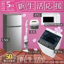 新品 新生活 家電セット 冷蔵庫 洗濯機 電子レンジ 炊飯器...