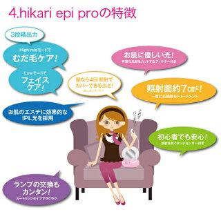 送料無料脱毛器JAPANGALSジャパンギャルズヒカリエプロセットHS-11512