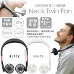 扇風機おしゃれ充電式首かけネックツインファンNeckTwinFanHE-NTF001Wホワイト