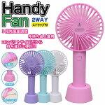 扇風機ハンディおしゃれ手持ち充電式かわいいストラップ付2WAYハンディファンDLF19012PKピンク