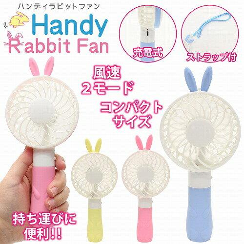 ヒロコーポレーション『Handy Rabbit Fan』