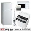 新生活 一人暮らし 家電セット 冷蔵庫 洗濯機 電子レンジ ...