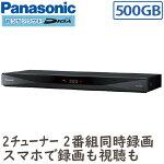 パナソニックブルーレイディスクレコーダーおうちクラウドディーガ2020年レギュラーモデル2番組同時録画HDD容量500GBDMR-2W50