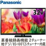 VIERA(ビエラ)パナソニック32型液晶テレビハイビジョンTH-32H300