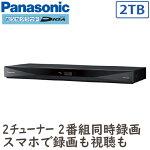 おうちクラウドDIGA(ディーガ)2TBHDD搭載ブルーレイレコーダー2チューナー無線LAN内蔵パナソニックDMR-2W200
