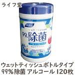 リファインLD-102アルコール除菌ウエットボトル(120枚)LD102