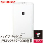 送料無料(一部地域除く)ハイブリッド式加湿器(木造9畳まで/プレハブ洋室15畳までホワイト系プレミアムホワイト)シャープSHARPHV-L55-W