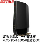 BUFFALOバッファロー対応無線LANルーターマットブラックWi-Fi611ax4803+574MbpsIPv6WSR-5400AX6/DMB
