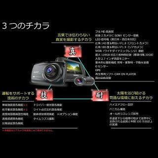 前後2カメラにSONYExmorセンサー搭載フルHD高画質オールインワン・ドライブレコーダーGoSafeS36GS1GSS