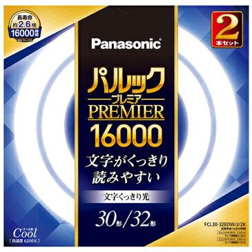 パナソニック Panasonic FCL3032EDWJ2K 蛍光管