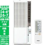 窓用ルームエアコン冷房ノンドレンハイアールJA-16U