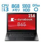 新品東芝ノートパソコンWindows10Pro64ビットインテルCorei3-8130UPB6DNYB41R7KD1