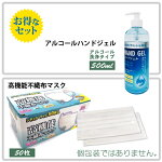 マスク50枚+ハンドジェル500mlセットお買い得感染予防新しい生活様式各1個セット