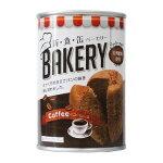 非常食災害備蓄用5年保存可能なパンの缶詰缶入りソフトパン「ベーカリーコーヒー味」ヤタロー-