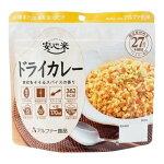 安心米ドライカレー(100g)/安心米(防災グッズ非常食)アルファー食品-